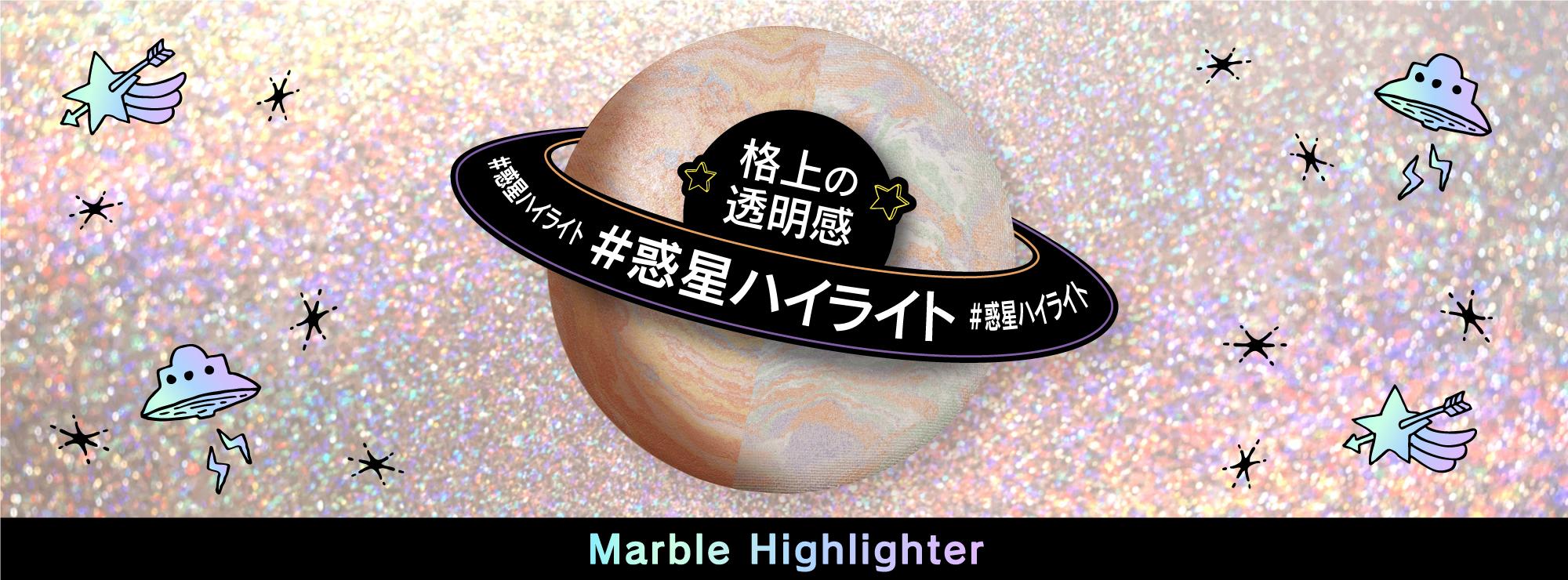 /images/slider/2000x740_MarbleHilighter_PC.jpg